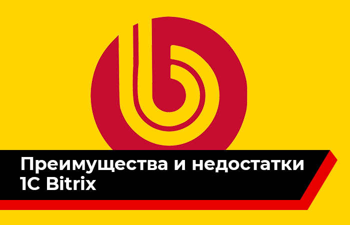 1c bitrix