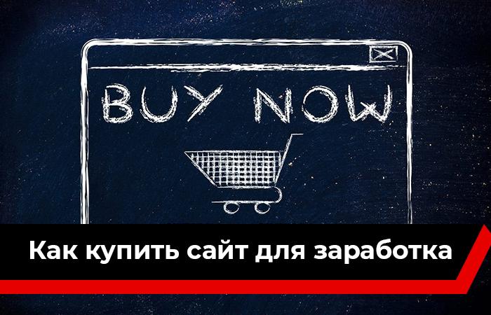 Как купить сайт с доходом для заработка на бирже сайтов