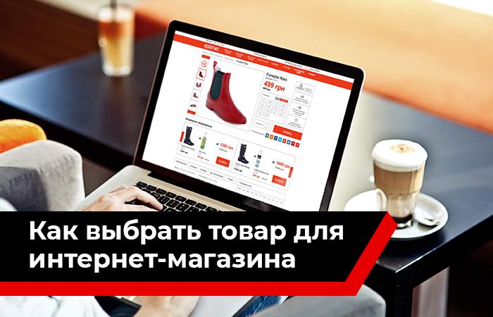 Как выбрать товар для интернет-магазина, который принесет прибыль?