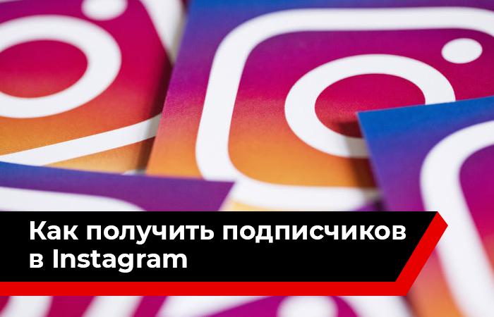 Как получить подписчиков и продвинуть бренд в Instagram
