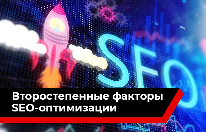Второстепенные факторы SEO-оптимизации