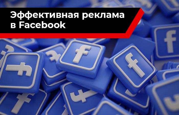 6 советов для экономии денег на рекламе в Facebook