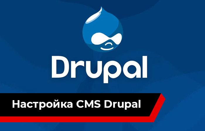 Настройка CMS Drupal