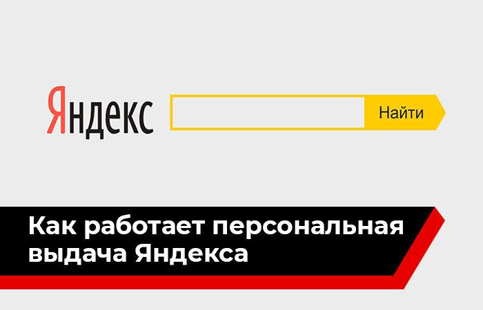 Персональная выдача Yandex