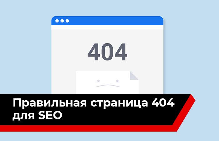 Страница 404 для SEO