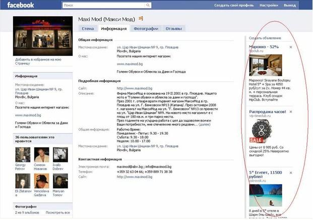 Таргетированная реклама на Фейсбуке