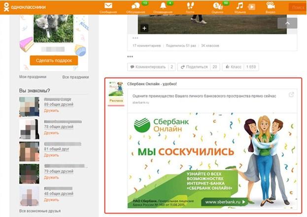 Таргетированная реклама в Одноклассниках
