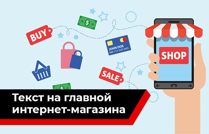 Текст для главной интернет-магазина