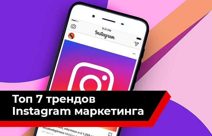 Топ 7 трендов Instagram