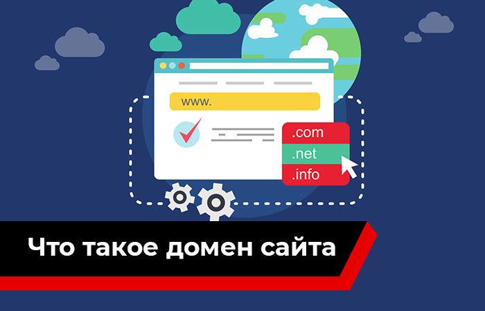 Что такое домен сайта
