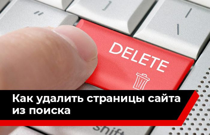 Как удалить страницу сайта из поиска