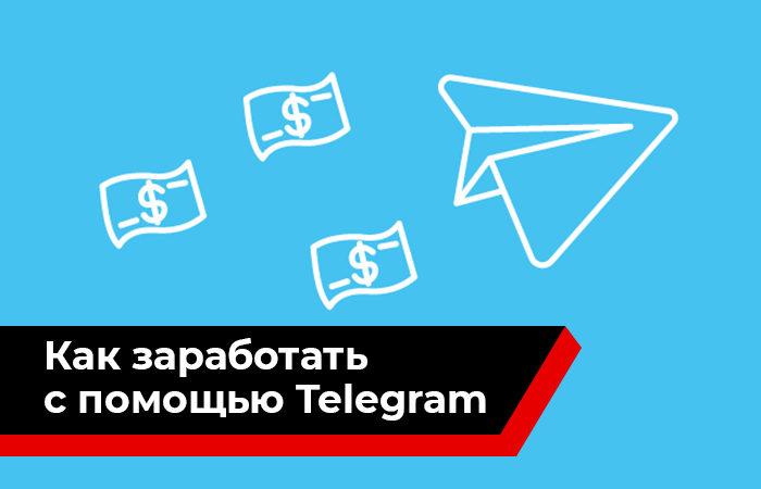 Как заработать с помощью Телеграм канала