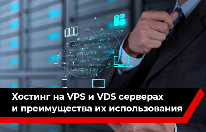 Хостинг на VPS и VDS