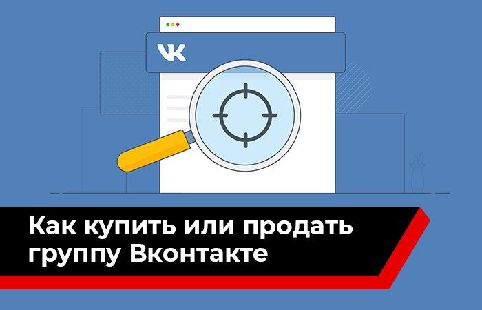 Как купить или продать группу Вконтакте