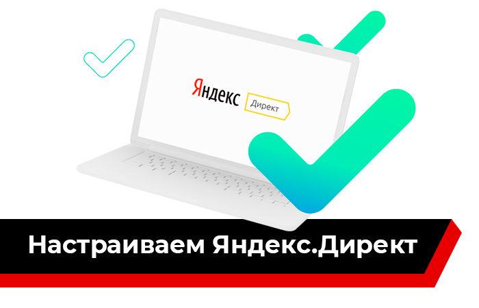 Настройка рекламы Яндекс.Директ