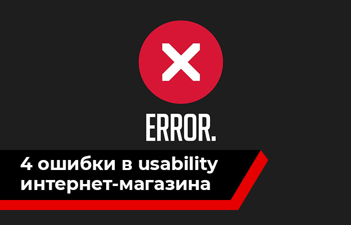 Ошибки в юзабилити интернет-магазина