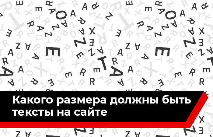 Размер SEO текста для сайта