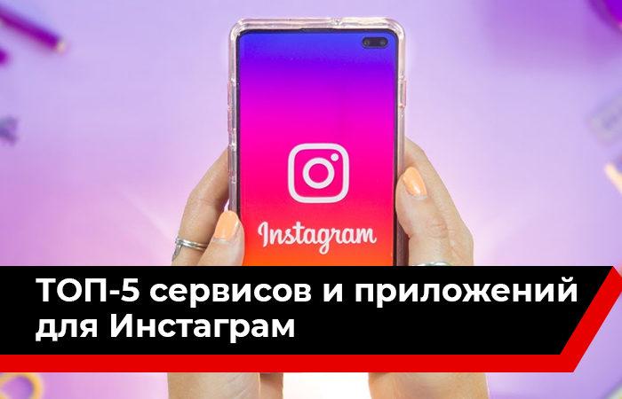 Лучшие приложения для instagram