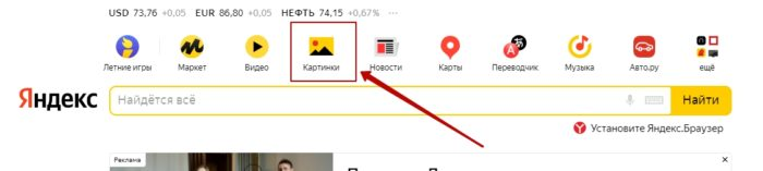 Переход на страницу Яндекс Картинки