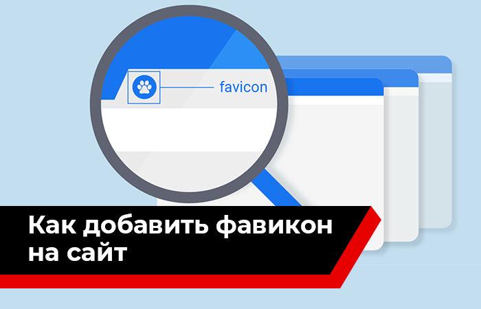 Фавикон на сайт