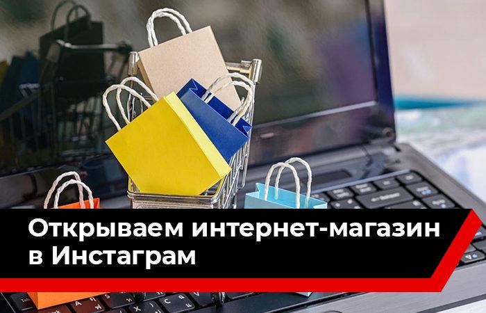 Открываем интернет-магазин в Инстаграм