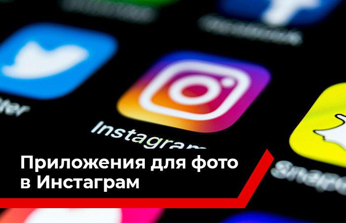 Приложения для фото в Инстаграм
