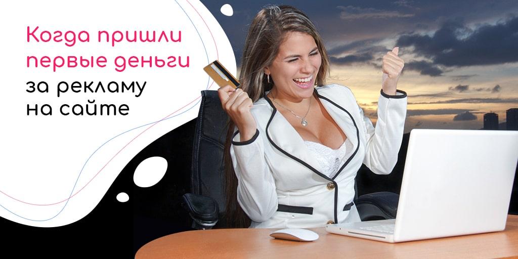 Приятно добиться цели и начать зарабатывать с сайта