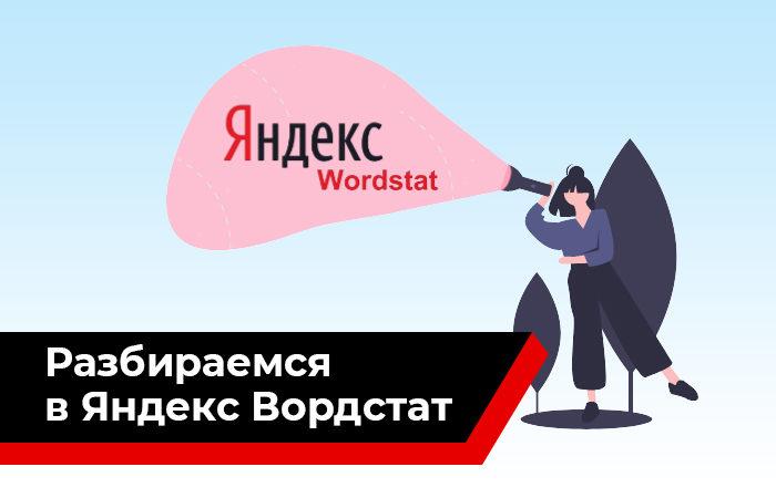 Зачем нужен и как использовать Яндекс Вордстат