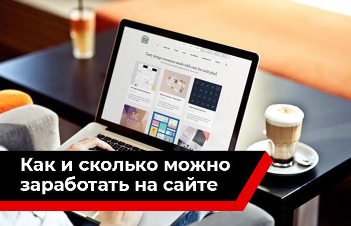 Как заработать на своем сайте новичку