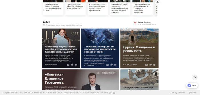 Пример ленды Яндекс.Дзен