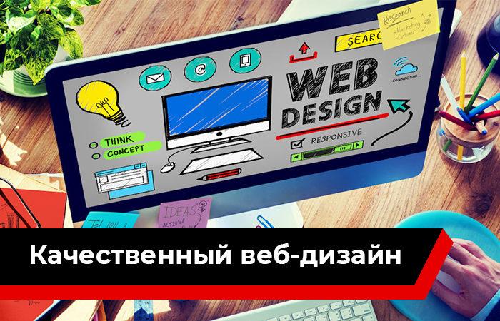 качественный веб-дизайн