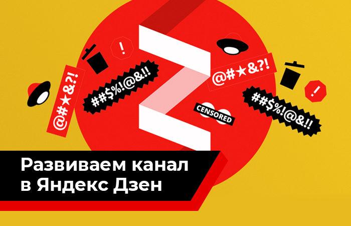 Развиваем канал Яндекс.Дзен