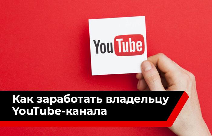 Как заработать владельцу youtube канала
