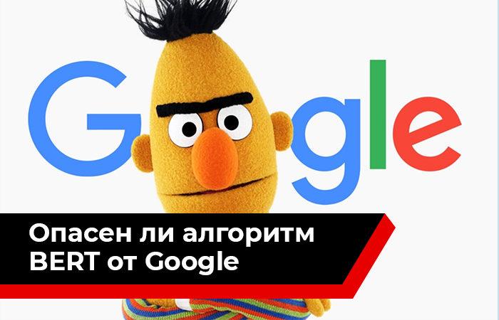 Опасен ли алгоритм BERT от Google