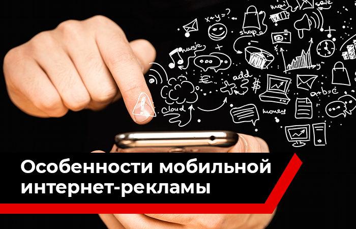 Особенности мобильной интернет-рекламы