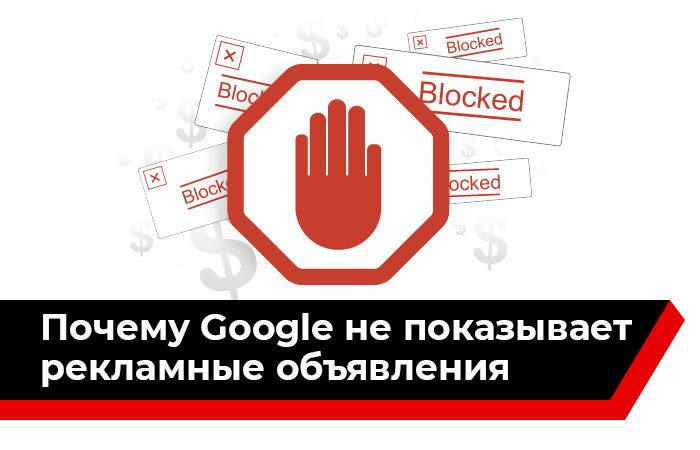 Почему Google не показывает рекламные объявления