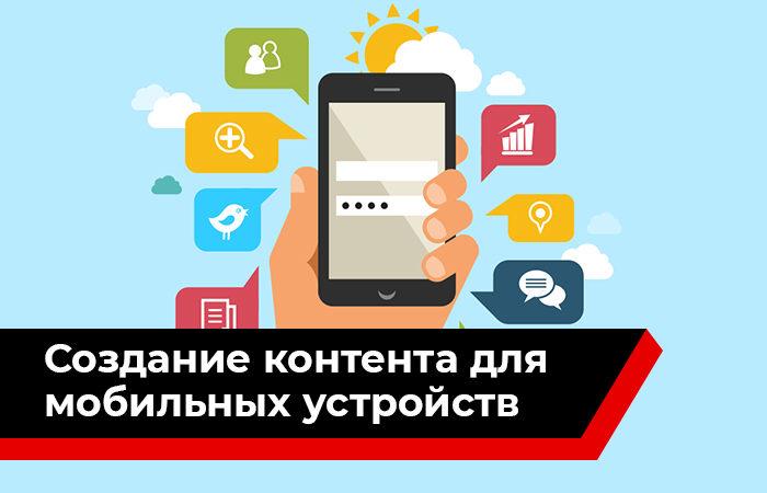 Создание контента для мобильных устройств