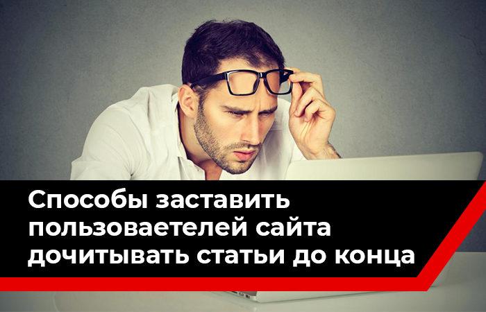 Способы заставить пользователя читать статьи до конца