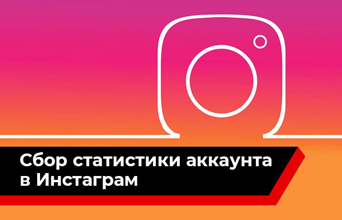 Сбор статистики аккаунта в Instagram