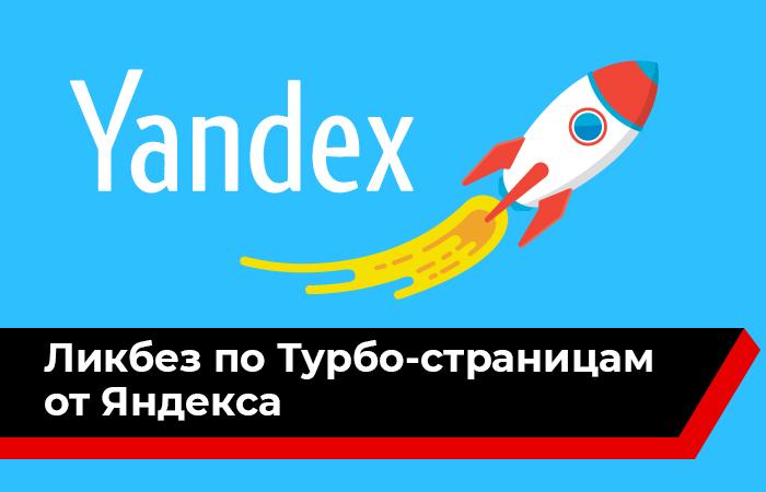 Турбо-страницы от Яндекса