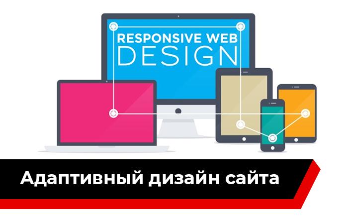 Что такое адаптивный дизайн сайта