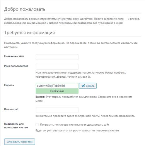 Окно ввода учетных данных