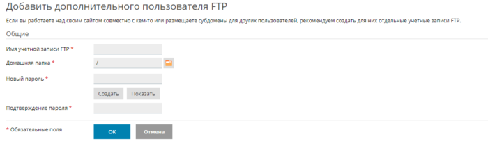 Установка WordPress на хостинг через FTP-клиент