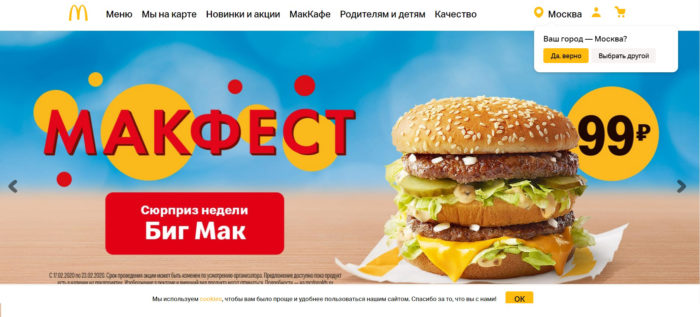 Сайт компании Макдоналдс