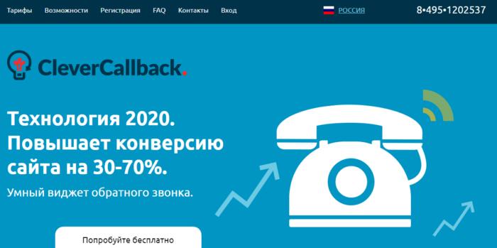 CleverCallBack
