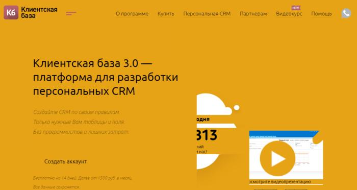 Клиентская база 3.0