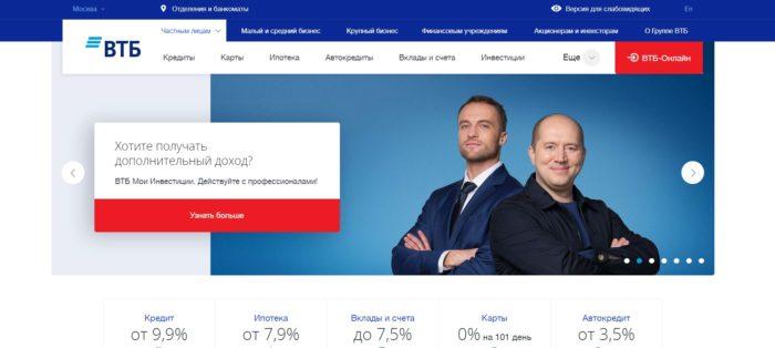 Сайт ВТБ банка