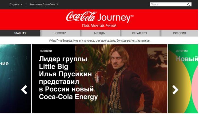 Сайт Кока-Колы