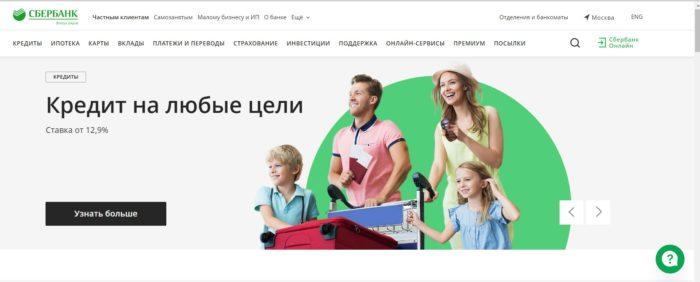 Сайт банка ПАО Сбербанк