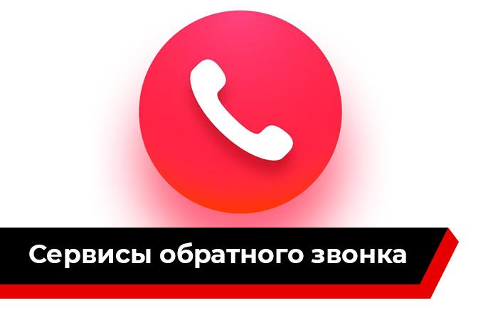 Лучший сервис обратного звонка